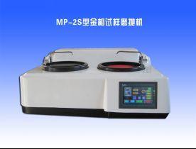 MP-2S型金相试样磨抛机