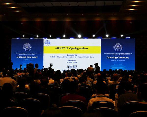 就第26届高压科学及技术大会召开,海洋仪器应邀参加